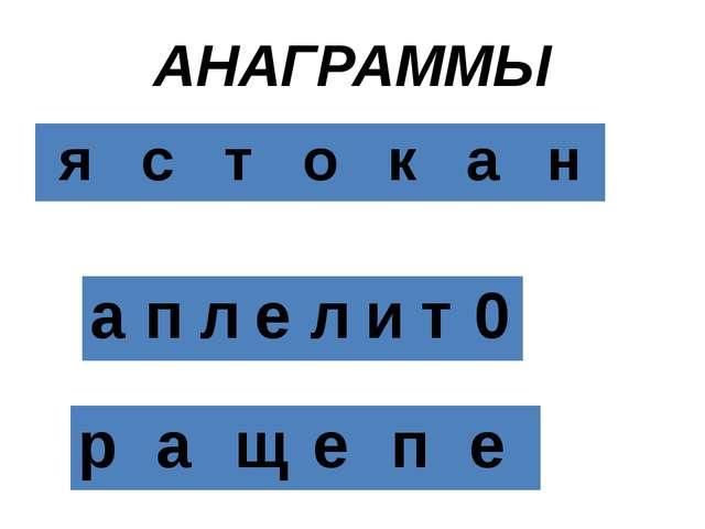АНАГРАММЫ я с т о к а н р а щ е п е а п л е л и т 0
