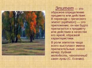 Эпитет — это образное определение предмета или действия: В переводе с гречес