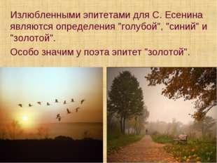 """Излюбленными эпитетами для С. Есенина являются определения """"голубой"""", """"синий"""