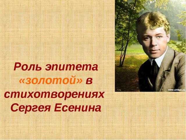 Роль эпитета «золотой» в стихотворениях Сергея Есенина