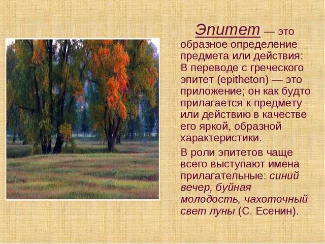 Эпитет — это образное определение предмета или действия: В переводе с гречес...