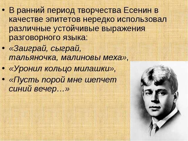 В ранний период творчества Есенин в качестве эпитетов нередко использовал раз...