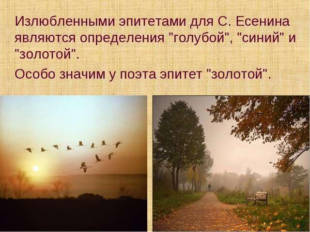"""Излюбленными эпитетами для С. Есенина являются определения """"голубой"""", """"синий..."""