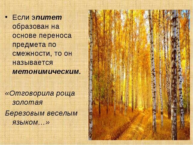 Если эпитет образован на основе переноса предмета по смежности, то он называе...