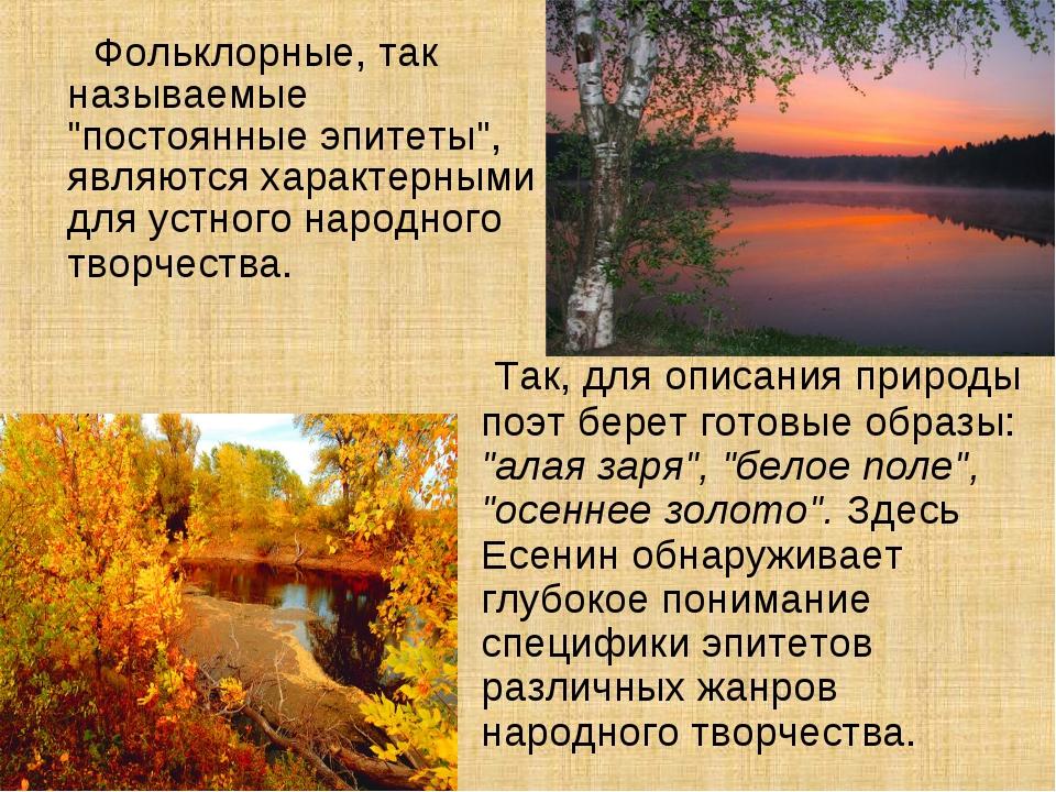 """Так, для описания природы поэт берет готовые образы: """"алая заря"""", """"белое пол..."""