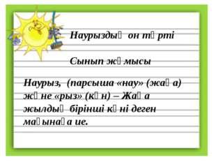 Наурыздың он төрті Сынып жұмысы Наурыз, (парсыша «нау» (жаңа) және «рыз» (кү
