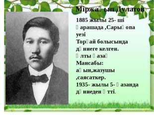 Міржақып Дулатов 1885 жылы 25- ші қарашада ,Сарықопа уезі Торғай болысында дү