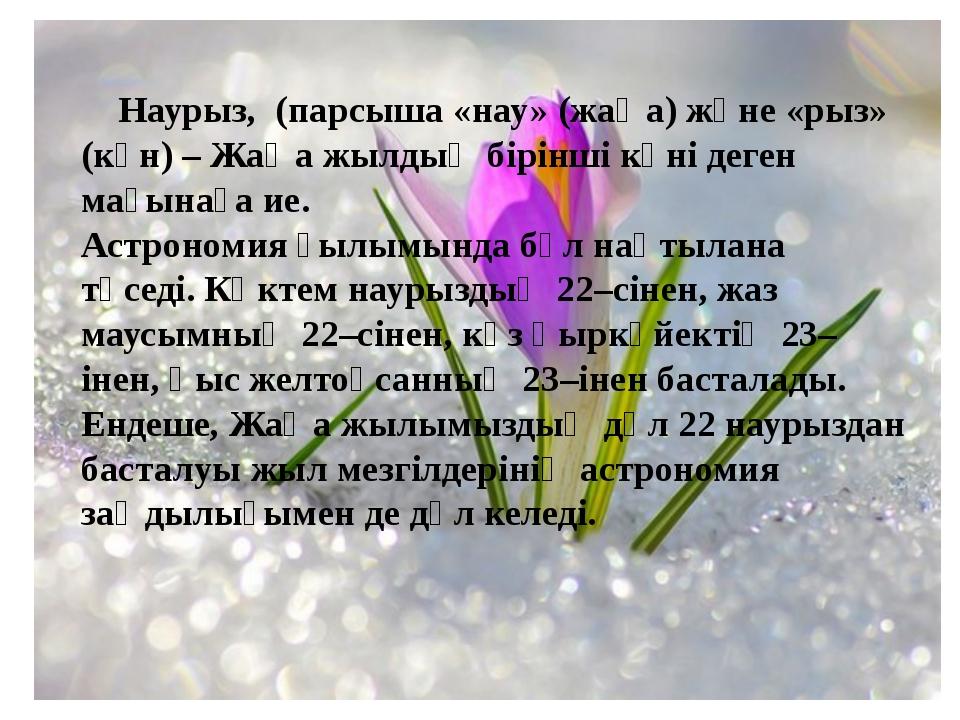 Наурыз, (парсыша «нау» (жаңа) және «рыз» (күн) – Жаңа жылдың бірінші күні де...