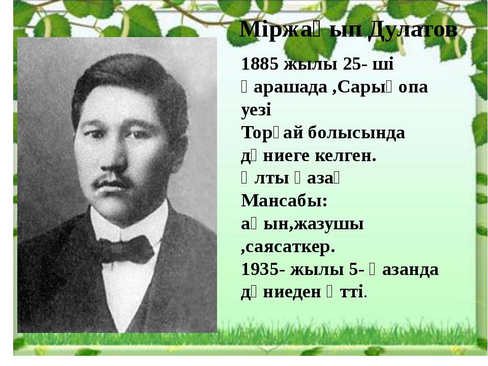 Міржақып Дулатов 1885 жылы 25- ші қарашада ,Сарықопа уезі Торғай болысында дү...
