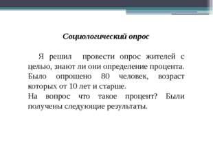 Социологический опрос Я решил провести опрос жителей с целью, знают ли они