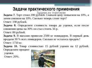 Задачи из торговли Задачи практического применения Задача 7. Торт стоил 200 р