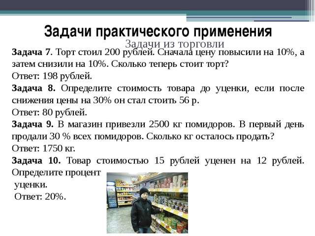 Задачи из торговли Задачи практического применения Задача 7. Торт стоил 200 р...