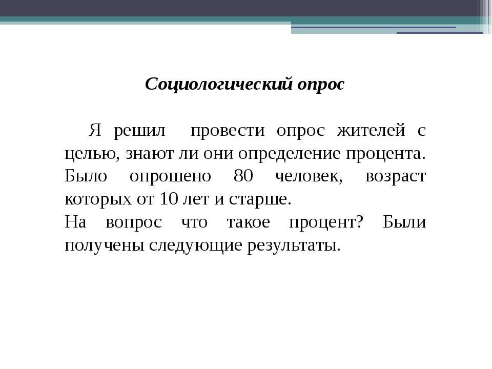 Социологический опрос Я решил провести опрос жителей с целью, знают ли они...