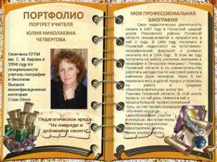 Окончила ПГПИ им. С. М. Кирова в 1994 году по специальности учитель географии