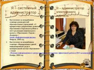 Я – системный администратор Выступление на межрайонном семинаре руководителей