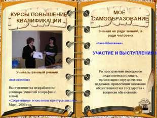 КУРСЫ ПОВЫШЕНИЕ КВАЛИФИКАЦИИ Учитель вечный ученик «Моё обучение» Выступление