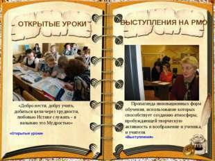 ОТКРЫТЫЕ УРОКИ Пропаганда инновационных форм обучения, использование которых