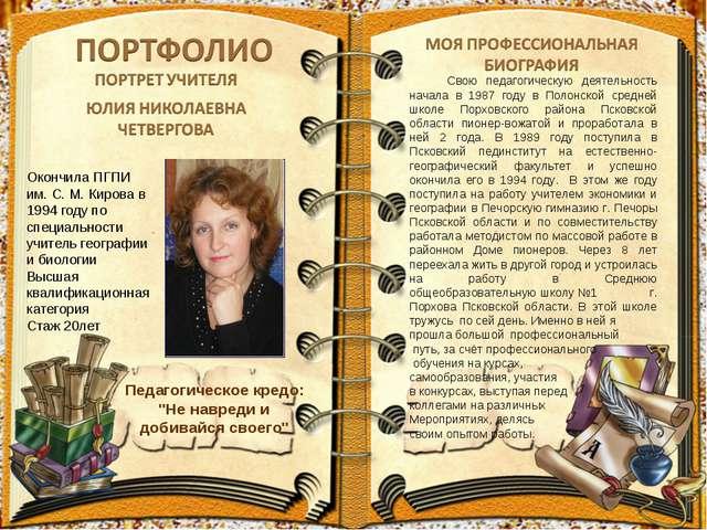Окончила ПГПИ им. С. М. Кирова в 1994 году по специальности учитель географии...