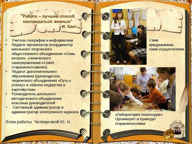 Учитель географии и информатики Педагог-организатор (координатор школьного тв...