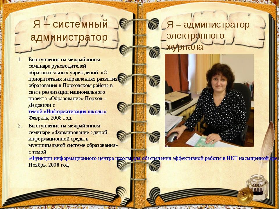 Я – системный администратор Выступление на межрайонном семинаре руководителей...