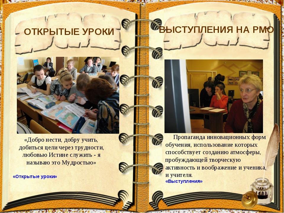 ОТКРЫТЫЕ УРОКИ Пропаганда инновационных форм обучения, использование которых...