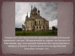 Специально для строительства храма был создан небольшой кирпичный заводик. О