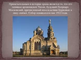 Примечательным в истории храма является то, что его освящал архиепископ Тихо