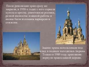 После революции храм сразу же закрыли, в 1930-х годах с него сорвали купола