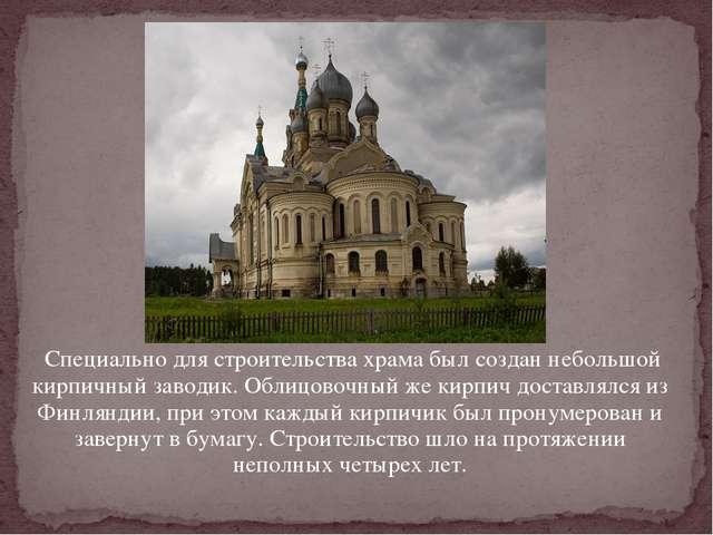 Специально для строительства храма был создан небольшой кирпичный заводик. О...