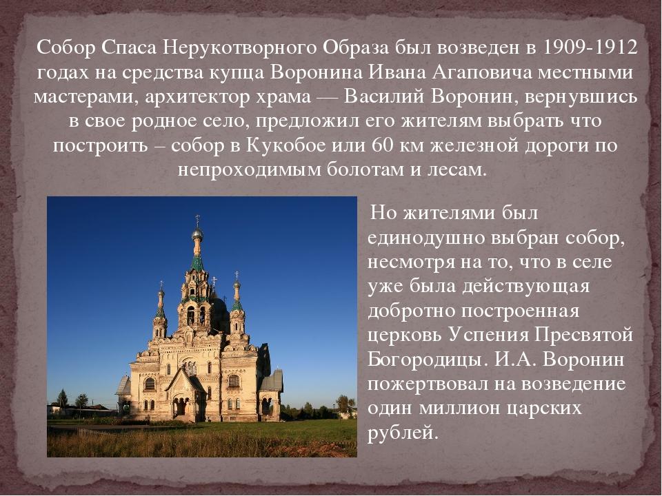 Собор Спаса Нерукотворного Образа был возведен в 1909-1912 годах на средства...