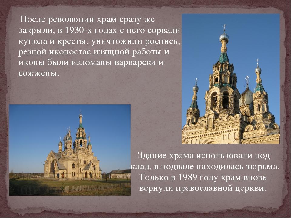 После революции храм сразу же закрыли, в 1930-х годах с него сорвали купола...