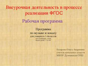 Внеурочная деятельность в процессе реализации ФГОС Рабочая программа Назарова
