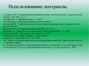"""Использованные материалы: Альбрехт Ю.Б. """"О рациональном преподавании пения и"""
