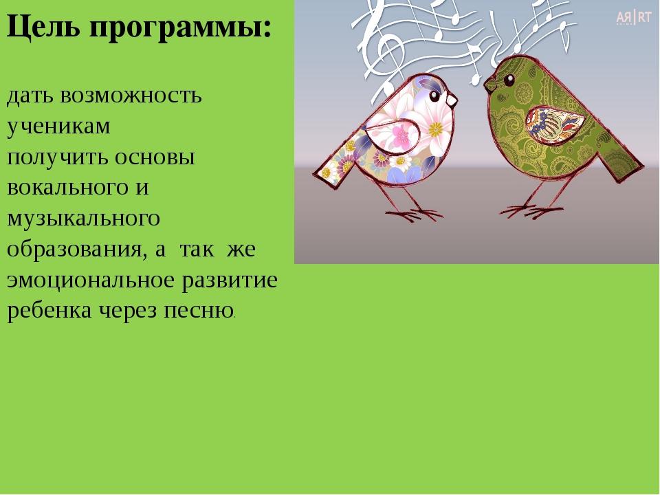 Цель программы: дать возможность ученикам получить основы вокального и музыка...