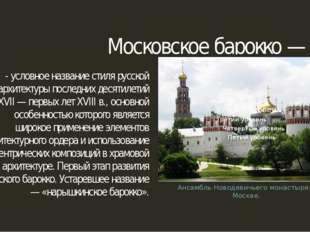 Московское барокко — Ансамбль Новодевичьего монастыря в Москве. - условное на