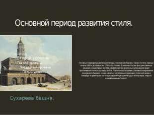 Основной период развития стиля. Сухарева башня. Основным периодом развития ар