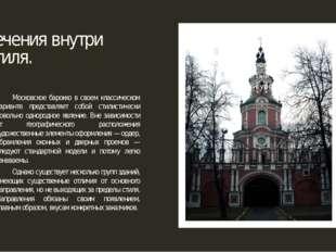Течения внутри стиля. Московское барокко в своем классическом варианте предс