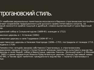 Строгановский стиль. От наиболее радикальных памятников московского барокко