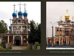 Казанская церковь в Устюжне. Смоленская церковь в Гордеевке.