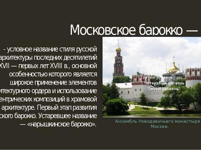 Московское барокко — Ансамбль Новодевичьего монастыря в Москве. - условное на...