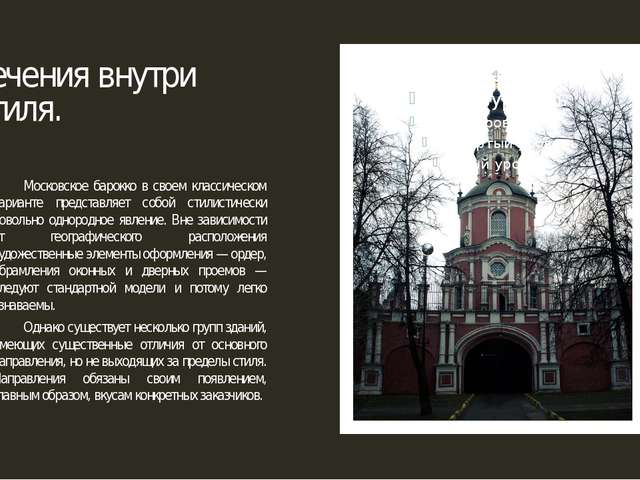 Течения внутри стиля. Московское барокко в своем классическом варианте предс...