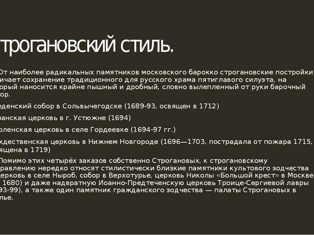 Строгановский стиль. От наиболее радикальных памятников московского барокко...