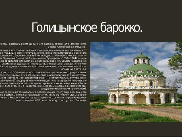 Голицынское барокко. Одна из стилевых вариаций в рамках русского барокко, свя...