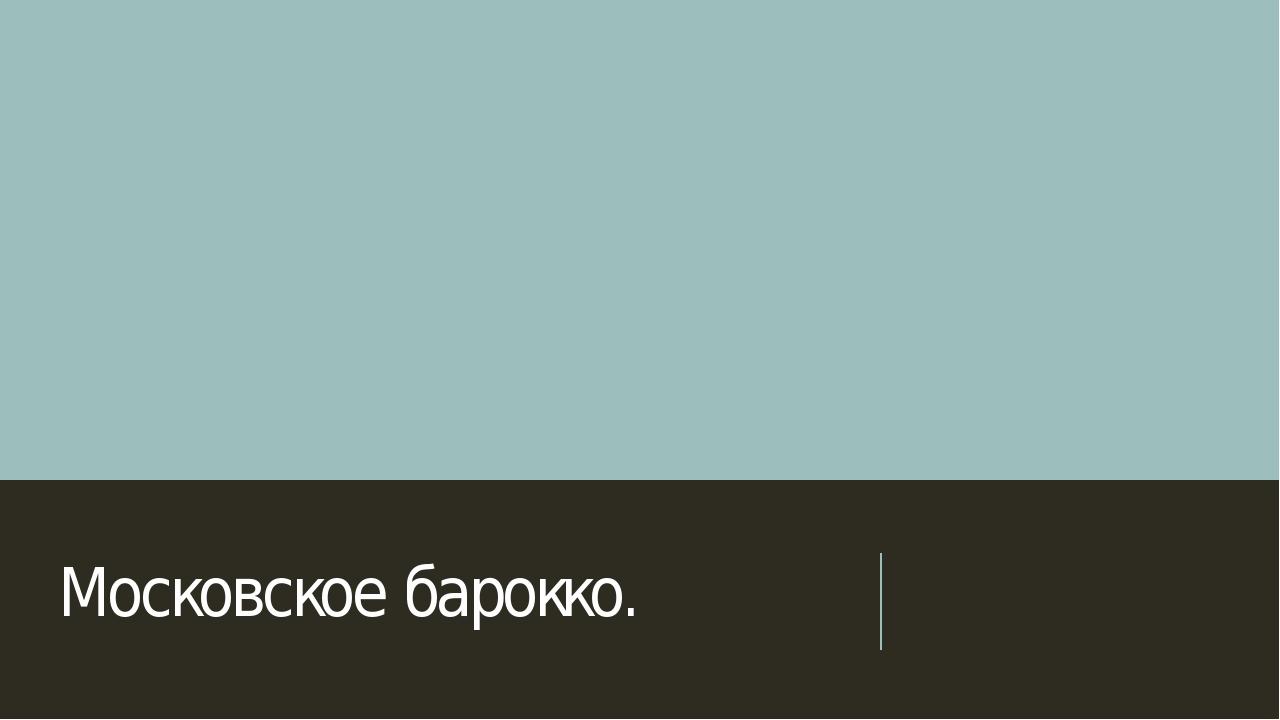 Московское барокко.