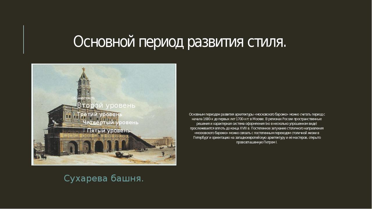 Основной период развития стиля. Сухарева башня. Основным периодом развития ар...