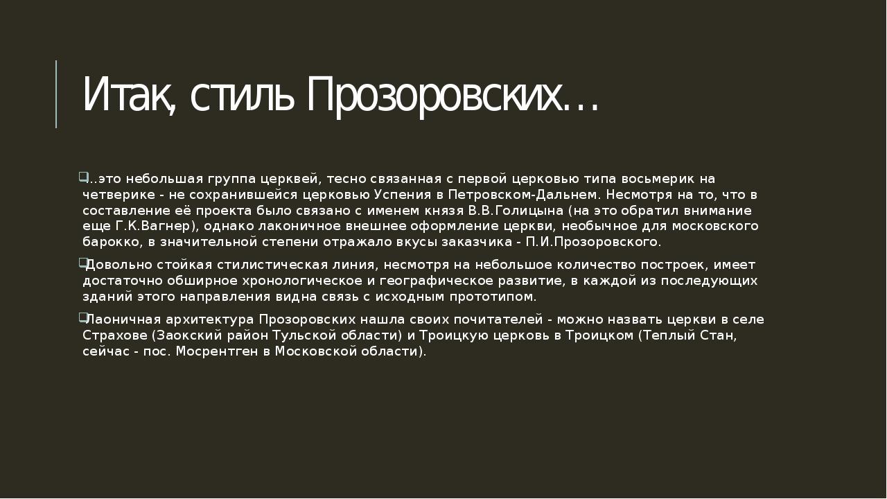 Итак, стиль Прозоровских… …это небольшая группа церквей, тесно связанная с пе...