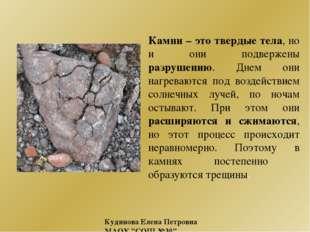 Камни – это твердые тела, но и они подвержены разрушению. Днем они нагреваютс