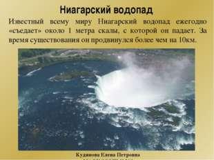 Ниагарский водопад Известный всему миру Ниагарский водопад ежегодно «съедает»