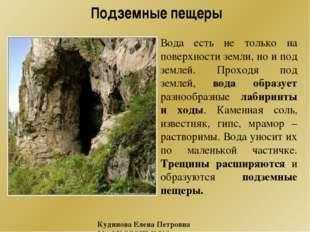 Подземные пещеры Вода есть не только на поверхности земли, но и под землей. П