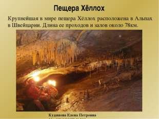 Пещера Хёллох Крупнейшая в мире пещера Хёллох расположена в Альпах в Швейцари